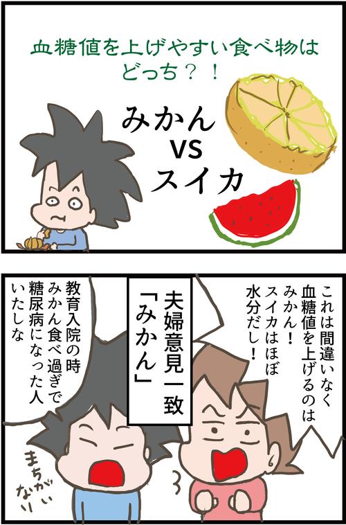 【クイズ】血糖値を上げやすい食べ物はどっち?!4
