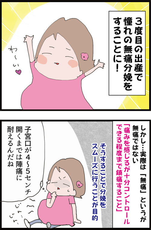 【妊娠10か月】無痛というが、無痛ではない…?「硬膜外麻酔分娩」とは?(妻の高齢妊娠編82)1