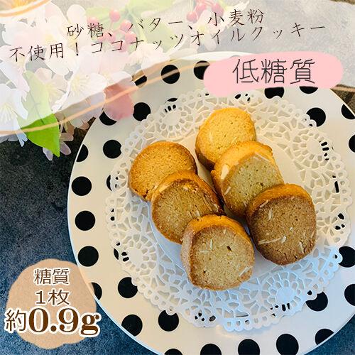 ココナッツオイルクッキー1