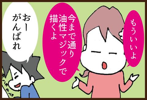 ペンタブ騒動5