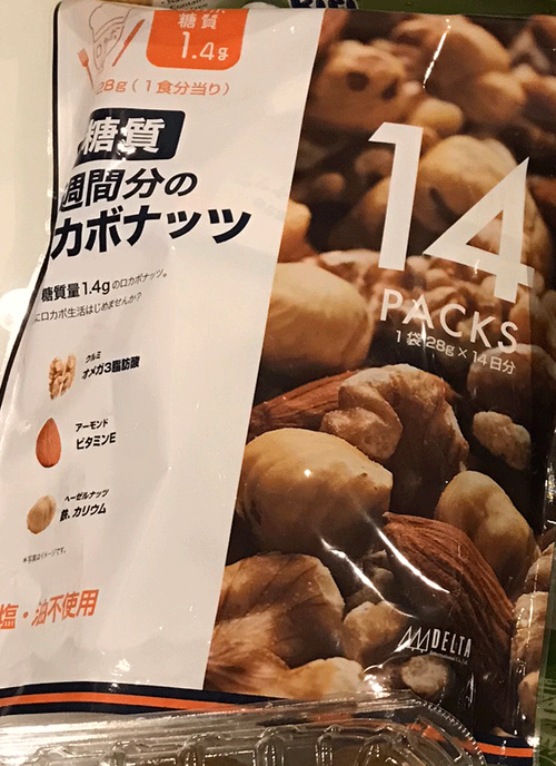 2週間分のロカボナッツ