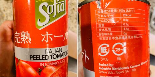 トマトホール缶