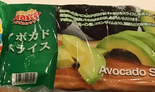 アボカド冷凍