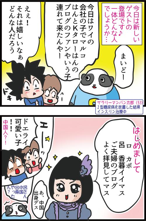 【血糖値】糖尿病夫、最大のライバル現る…!?1
