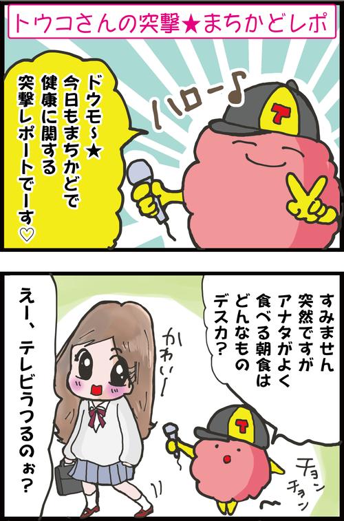 【血糖値】毎日、食べよう!アノ代表的な日本食の神食材に新たな健康効果が発見…!1