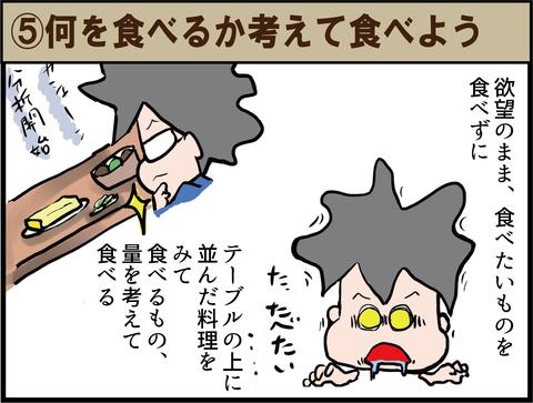糖尿病の人が忘年会(新年会)シーズンを上手に乗り切る方法!8