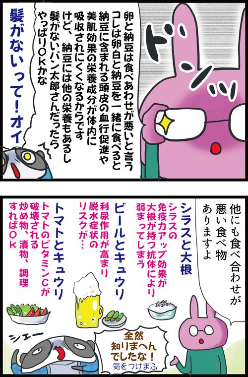 納豆×卵はNG!?その食べ合わせ、栄養効果が落ちてるかも…!?2