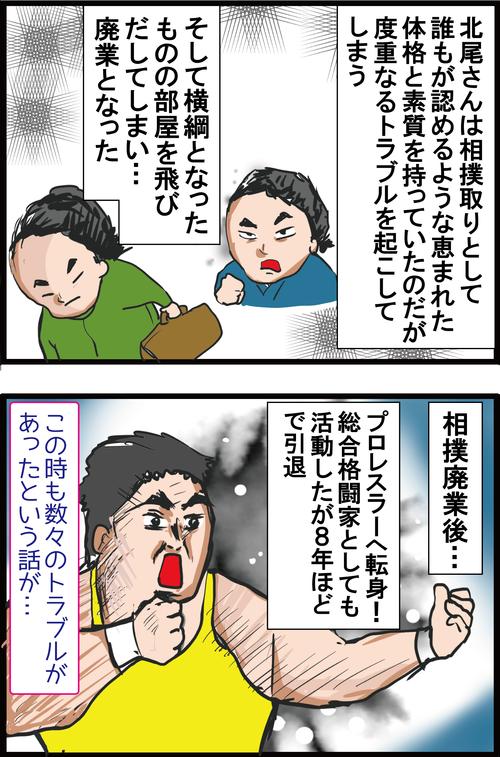 【血糖値】糖尿病だった「元横綱・双羽黒」こと北尾光司さんの壮絶な最期…2