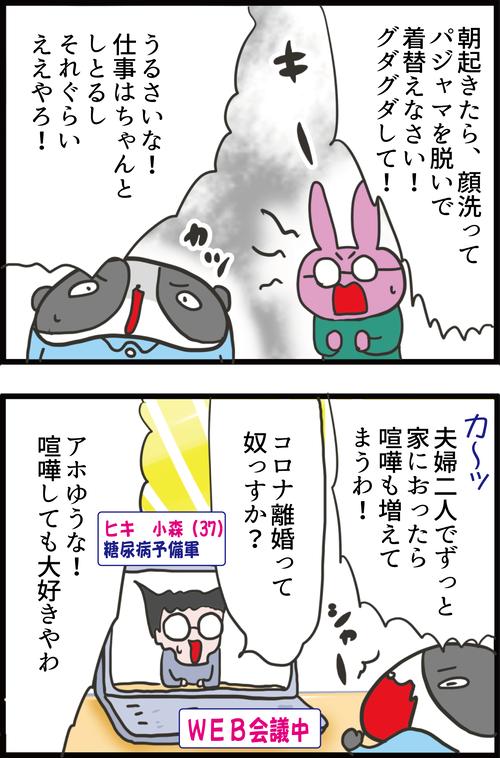 夫婦喧嘩もコレで解決!?日本人が大好きなアレの驚きの健康効果とは…?2