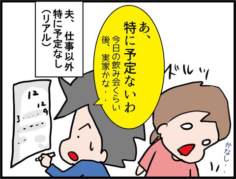 糖尿病の人が忘年会(新年会)シーズンを上手に乗り切る方法!4