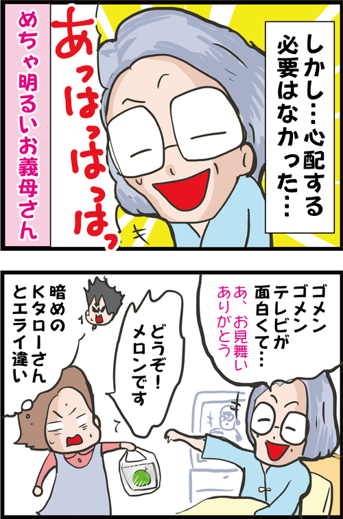【血糖値】マルコのピンチ!ついに末期がんのお義母さんと顔合わせ…!3