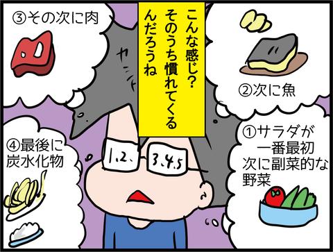 糖尿病の人が忘年会(新年会)シーズンを上手に乗り切る方法!9