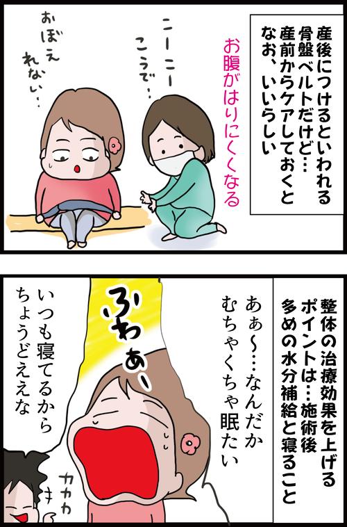 【妊娠7カ月】出産時の骨盤のゆがみに要注意!産前からできることとは…(妻の高齢妊娠編㊷)3