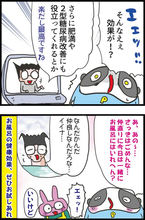 夫婦喧嘩もコレで解決!?日本人が大好きなアレの驚きの健康効果とは…?4