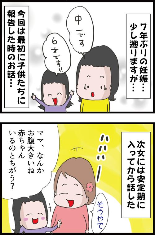 7年ぶりの母の妊娠に子供たちが予想外の反応…!?(妻の高齢妊娠編㊱)1