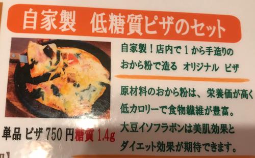 低糖質ピザ糖質