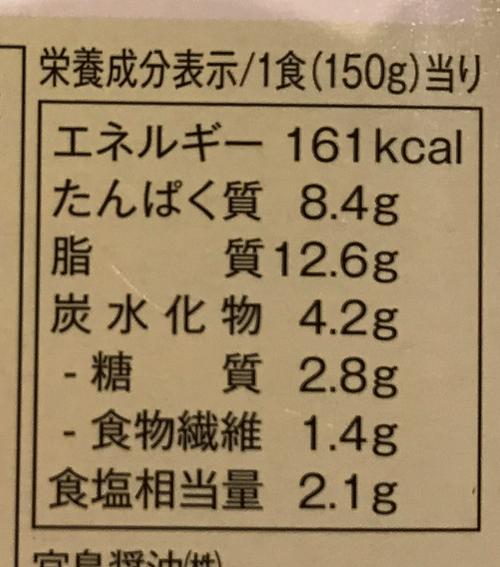 糖質オフカレー成分