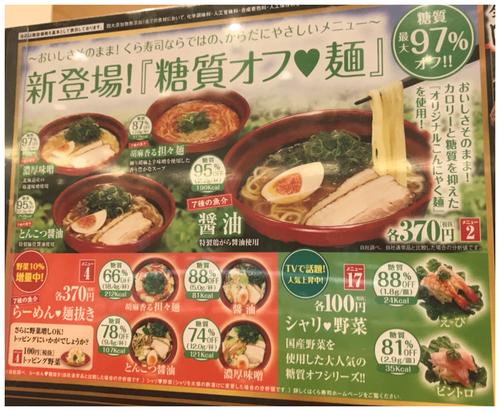くら寿司糖質オフ