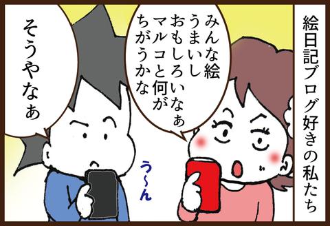 ペンタブ騒動1