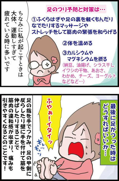 【妊娠7カ月】スヤスヤ眠る朝方に突然やってくる「激痛」とは…?(妻の高齢妊娠編㊶)4