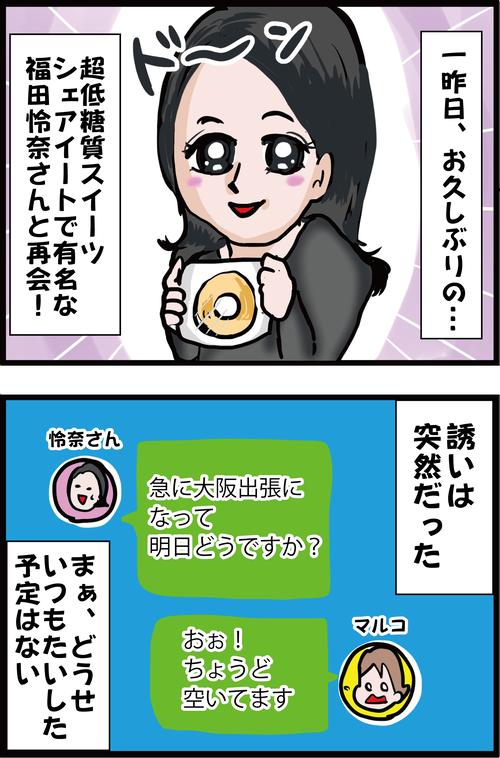 超低糖質スイーツ「シェアイート」の怜奈さんとの再会&イケメン社長との出会い1