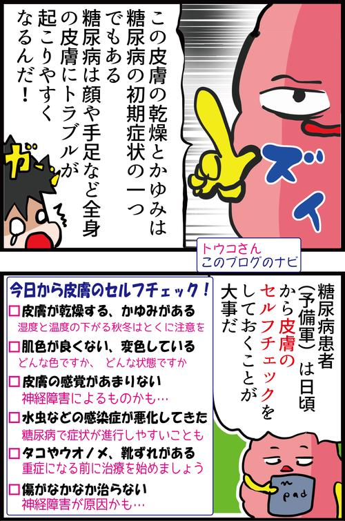 【高血糖】手足の乾燥に要注意!糖尿病の初期症状かも…?3