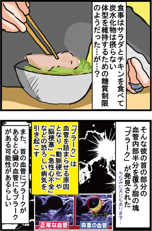 【血糖値スパイク】ジギー(Vo)森重樹一さん、重度の○○中毒だった…2