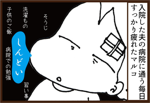 【糖尿病の教育入院10】疲れた時はコレだ!1
