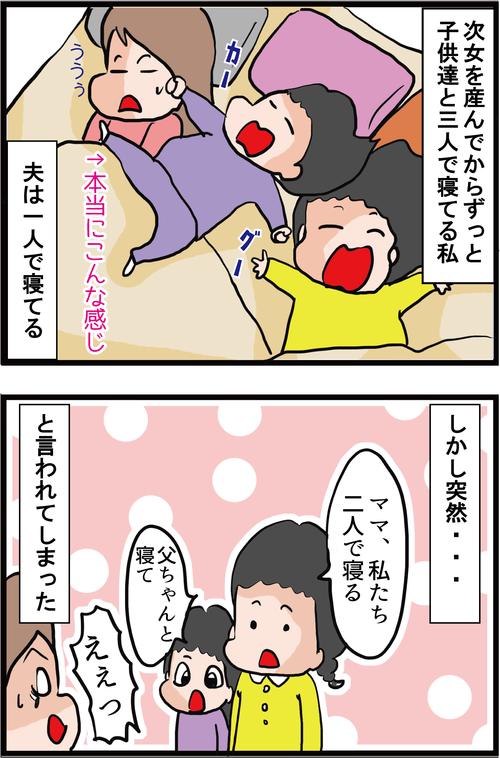 【血糖値と睡眠の関係】夫と4年ぶりに二人で寝た結果…1