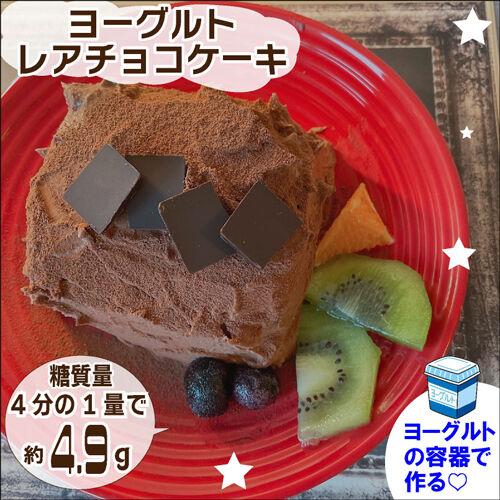 ココナッツオイルチョコケーキ1