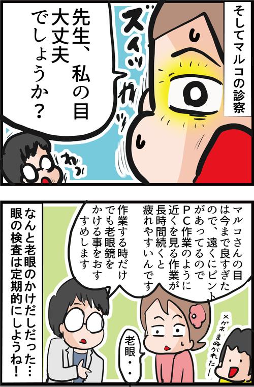 【血糖コントロール】失明の危険も!糖尿病網膜症ってどんなの?!5