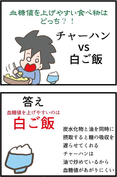 【クイズ】血糖値を上げやすい食べ物はどっち?!3