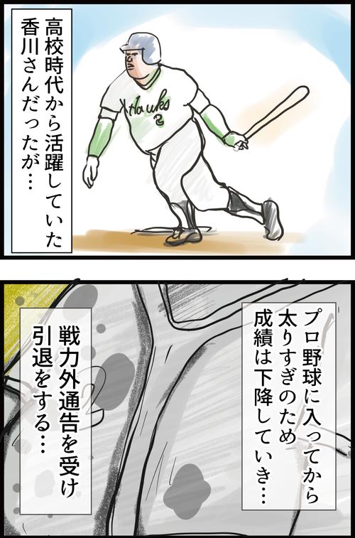 「ドカベン」の愛称で知られていた香川伸行さん、糖尿病が原因で亡くなっていた…2