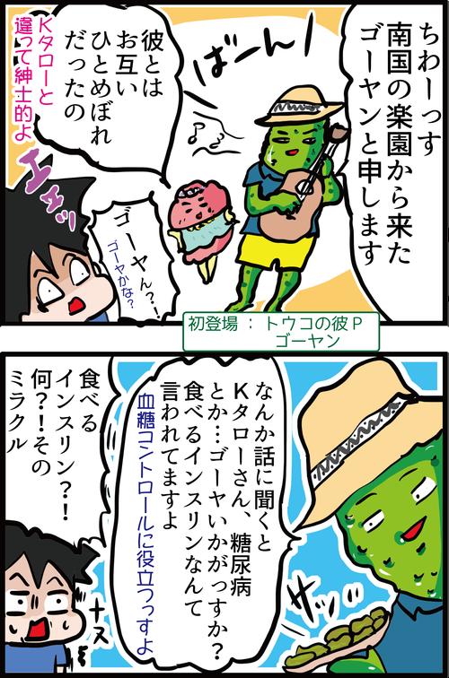【神食材】食べるインスリン?!血糖コントロールに役立つあの野菜とは…?2