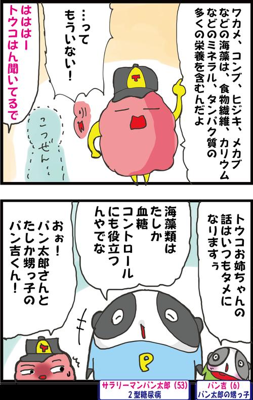 【血糖値】毎日、食べよう!アノ代表的な日本食の神食材に新たな健康効果が発見…!3
