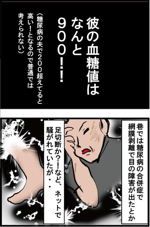 【血糖値900!】清原和博選手は重度の糖尿病患者だった…2