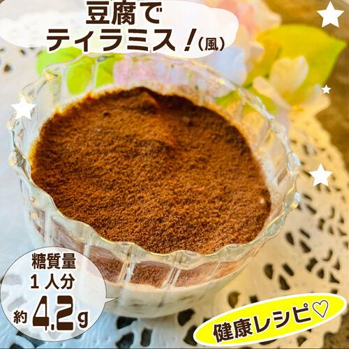 豆腐ティラミス1