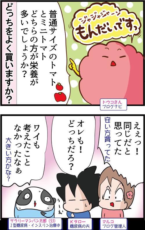【血糖値】普通のトマトとミニトマト、栄養価が高いのはどっち…?!1