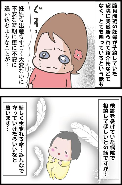 【妊娠7カ月】娘の大きなお腹を見た高齢実母に心境の変化が…(妻の高齢妊娠編㊽)4