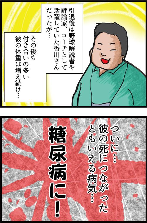 「ドカベン」の愛称で知られていた香川伸行さん、糖尿病が原因で亡くなっていた…3
