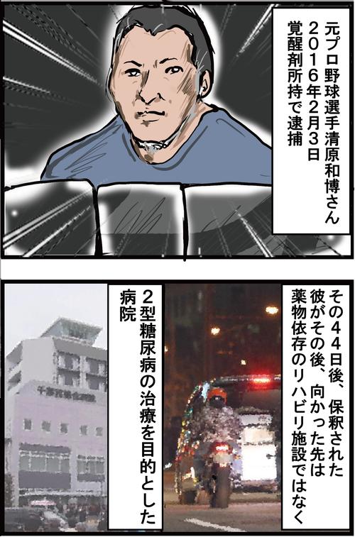 【血糖値900!】清原和博選手は重度の糖尿病患者だった…1