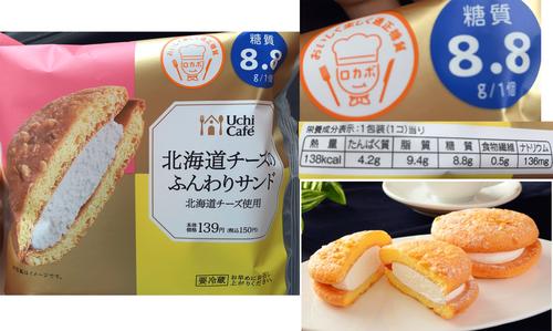 北海道チーズサンド