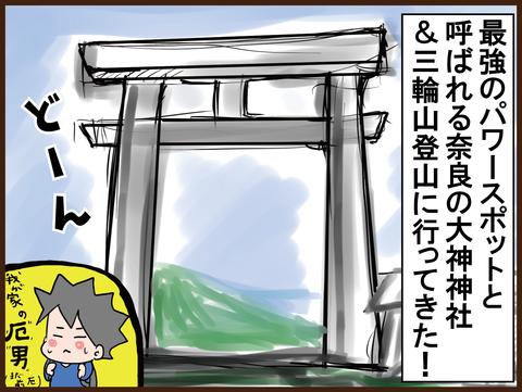 パワースポット 奈良大神神社&三輪山登山で不思議体験1