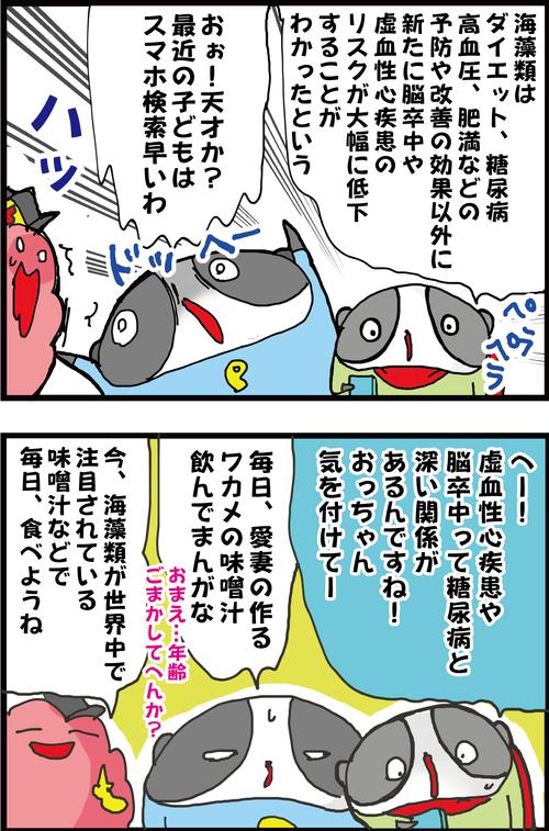 【血糖値】毎日、食べよう!アノ代表的な日本食の神食材に新たな健康効果が発見…!4