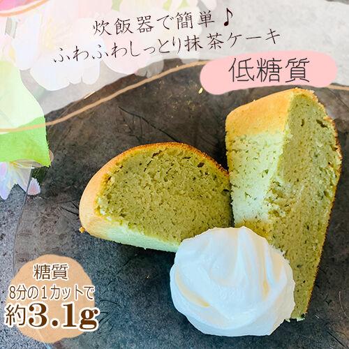 抹茶ケーキ1