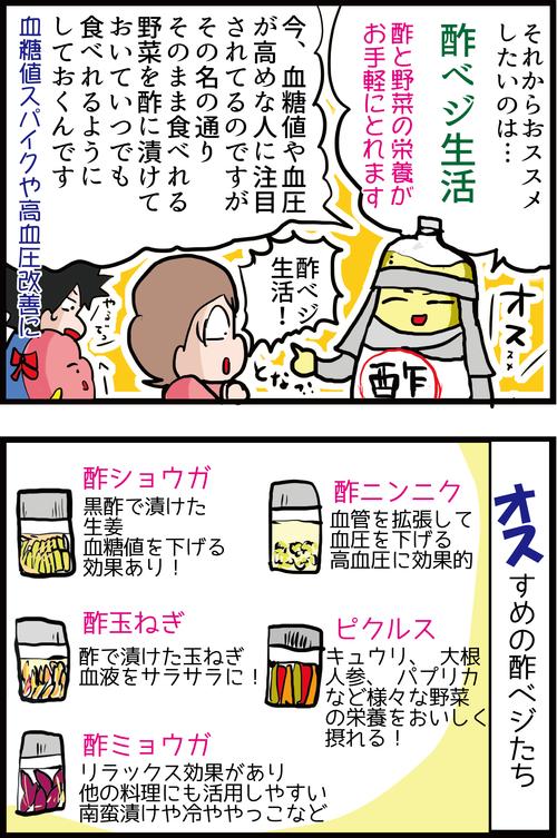 【神食材】血糖コントロールにもおスすめなあの万能食材の効果的な摂り方!!3