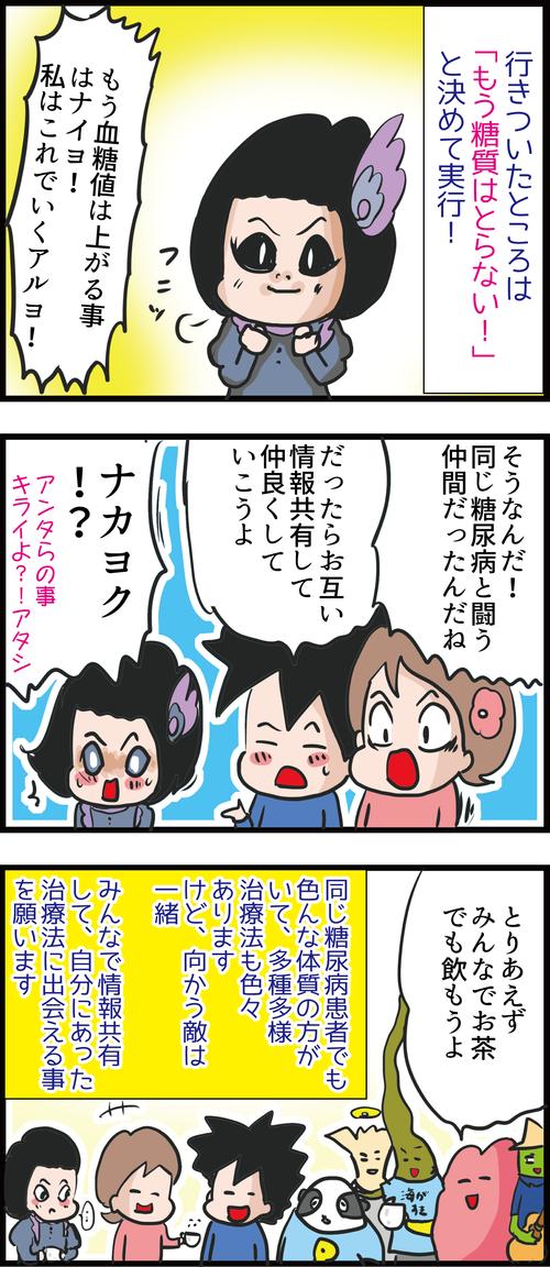 【血糖値】糖尿病夫、最大のライバル現る…!?5