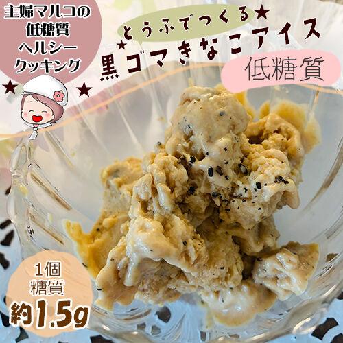 豆腐で作る黒ゴマきなこアイス1