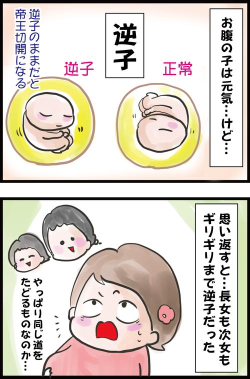 【妊娠8カ月】検診での新型コロナの影響と最近の悩み…(妻の高齢妊娠編52)3