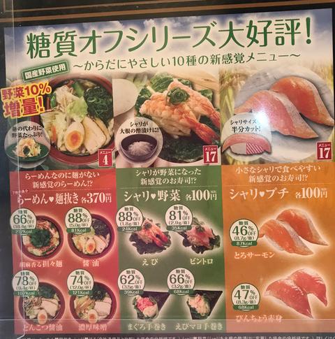 くら寿司糖質オフメニュー